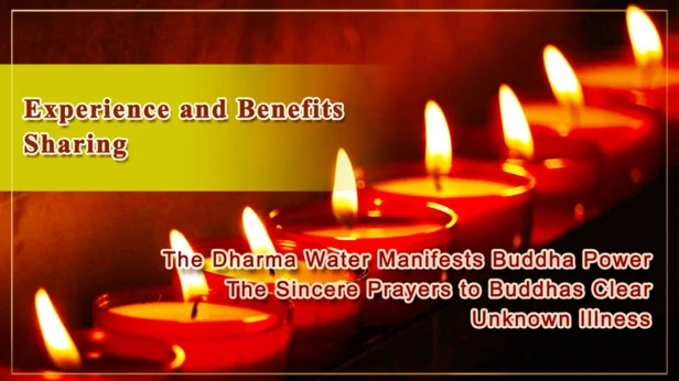 Dharma Water Manifests Buddha Power– The Sincere Prayers to Buddhas Clear Unknown Illness